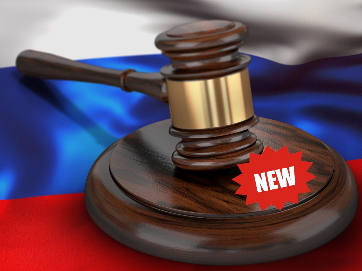 Новые законы РФ